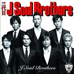 次の時代へ♪三代目 J Soul Brothers