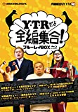 「Y・T・Rだよ全編集合!」ブルーレイBOX [Blu-ray]