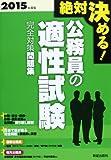 絶対決める!公務員の適性試験完全対策問題集〈2015年度版〉