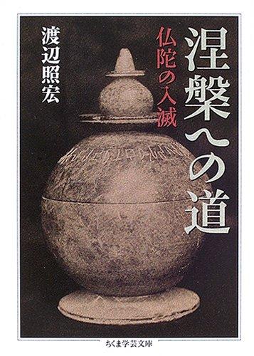 涅槃への道―仏陀の入滅 (ちくま学芸文庫)の詳細を見る