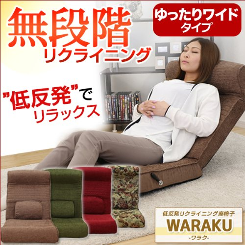 低反発入りのレバー付きリクライニング座椅子【-WARAKU-ワラク】(ワイドタイプ)(ブラウン)