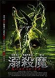溺殺魔 セバスチャン・ドナー[DVD]