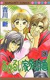 あかるい家族計画 (3) (マーガレットコミックス (3154))