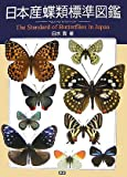 日本産蝶類標準図鑑