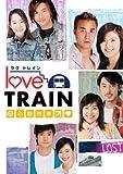 ラヴトレイン 心動列車 DVD-BOX I[DVD]