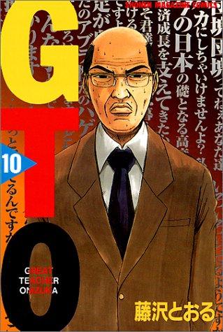 GTO(10) (講談社コミックス)の詳細を見る