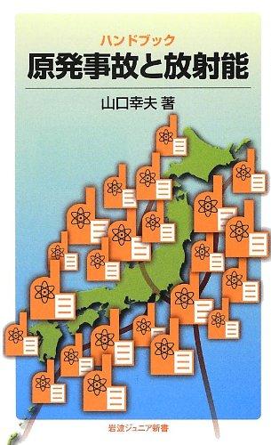ハンドブック 原発事故と放射能 (岩波ジュニア新書)の詳細を見る