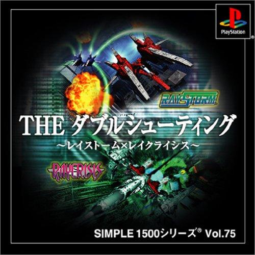 SIMPLE1500シリーズ Vol.75 THE ダブルシューティング ~レイストーム×レイクライシス~