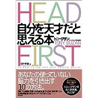自分を天才だと思える本 ― HEAD FIRST