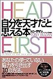 「自分を天才だと思える本 ― HEAD FIRST」販売ページヘ