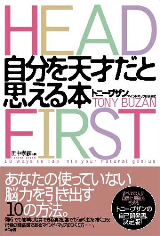 自分を天才だと思える本 ― HEAD FIRSTの詳細を見る