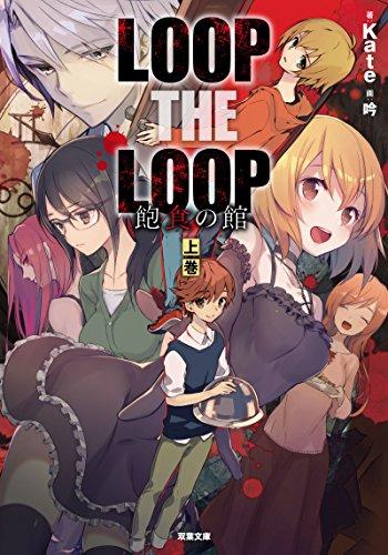 LOOP THE LOOP 飽食の館 (上)