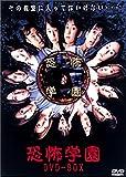 恐怖学園 DVD-BOX[DVD]