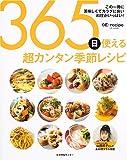 365日使える超カンタン季節レシピ―この一冊に、美味しくてカラダに良い料理がいっぱい!
