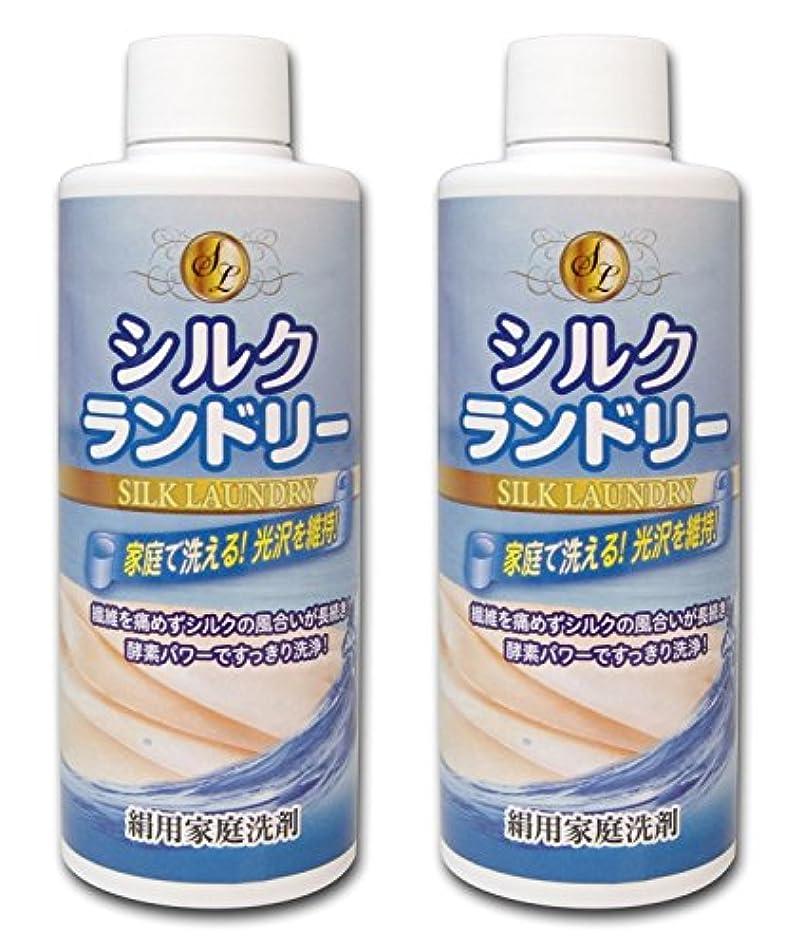 精神規範しないでください絹用家庭洗剤 シルクランドリー 200ml 2本セット