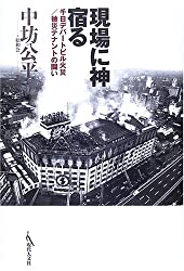 現場に神宿る―千日デパートビル火災/被災テナントの闘い