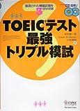 TOEICテスト最強トリプル模試