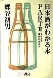 日本酒がわかる本〈PART2〉ラベルで味がわかる!!