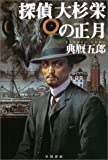 探偵大杉栄の正月 (ハヤカワ・ミステリワールド) 画像