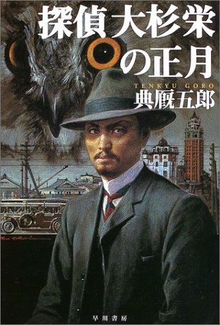 探偵大杉栄の正月 (ハヤカワ・ミステリワールド)の詳細を見る