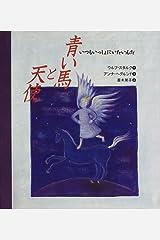青い馬と天使―いつもいっしょにいたいんだ 単行本