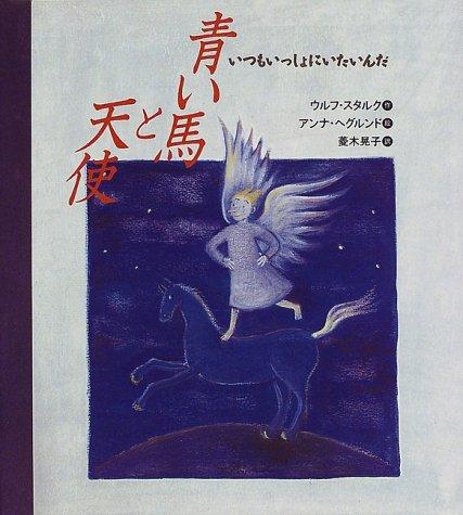 青い馬と天使―いつもいっしょにいたいんだの詳細を見る