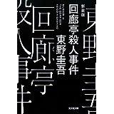 回廊亭殺人事件 新装版 (光文社文庫)