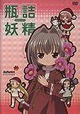 瓶詰妖精 3 autumn [DVD]