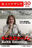 別冊カドカワtreasure Progressive Rock プログレッシヴ・ロック Special Interview キース・エマーソン (カドカワ・ミニッツブック)