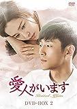 愛人がいます DVD-BOX2[DVD]