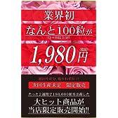 体の中から魅惑の香り♪天然100%ブルガリローズサプリ『Feel Rose フィールローズ』