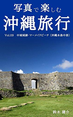 写真で楽しむ沖縄旅行 vol.09 中城城跡・マーメイドビーチ (沖縄本島中部)