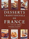 フランスの素朴なお菓子 (オレンジページブックス)