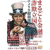 まるごと金融詐欺立国アメリカ超崩壊 (5次元文庫)