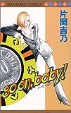 Go on,baby! (マーガレットコミックス)