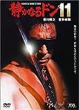 静かなるドン11[DVD]
