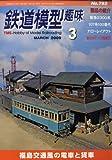 鉄道模型趣味 2009年 03月号 [雑誌]