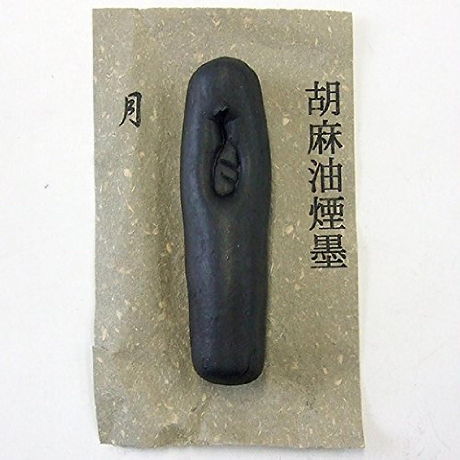 一瞬コメンテーターギャングスター【鈴鹿墨】胡麻油煙墨 - 月