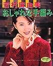 若村麻由美おしゃれな手編み (レディブティックシリーズ (1201))