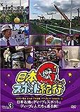 日本グレートスポット紀行 Vol.3 [DVD]