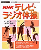 NHK テレビ・ラジオ体操 (生活実用シリーズ)