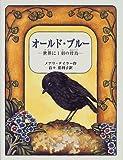 オールド・ブルー—世界に1羽の母鳥