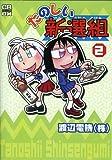 たのしい新選組 (2) (CR comics DX)