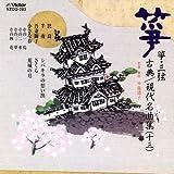 箏・三弦 古典 現代名曲集13を試聴する