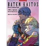 バテン・カイトス ―終わらない翼と失われた海― 公式ソリューションガイド (NAMCO BOOKS)