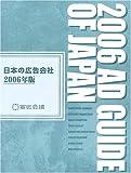 日本の広告会社(アドガイド)〈2006〉