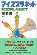 椎名誠『アイスプラネット』の表紙画像
