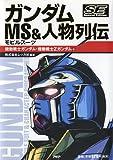 ガンダム MS(モビルスーツ)&人物列伝 Special Edition 機動戦士ガンダム・機動戦士Zガンダム編
