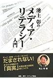 池上彰のメディア・リテラシー入門