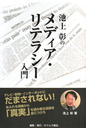 池上彰のメディア・リテラシー入門の詳細を見る